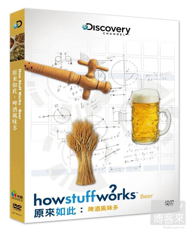 原來如此(家用版) 啤酒風味多 = How stuff works : beer /