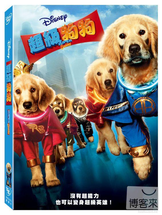 超級狗狗(家用版) Super buddies /