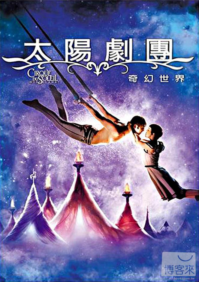 太陽劇團(家用版) 奇幻世界 = Cirque du Soleil : worlds Away  /