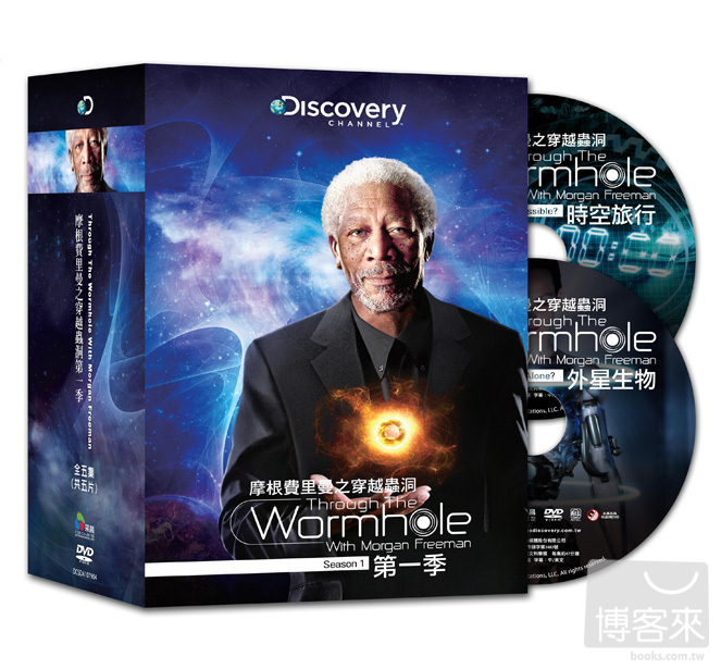 摩根費里曼之穿越蟲洞(家用版). Through the wormhole with Morgan Freeman. Season 1
