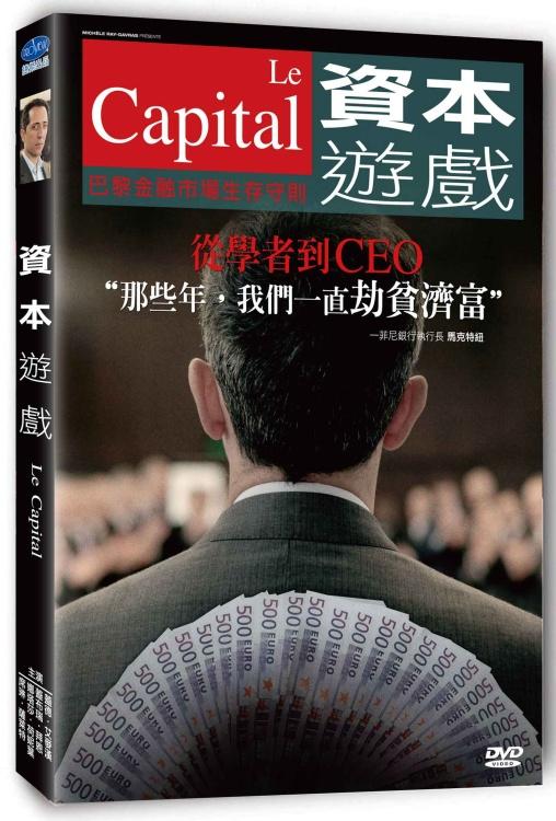 資本遊戲(家用版) Le capital /