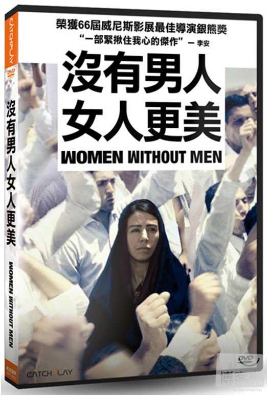 沒有男人女人更美(家用版) Women without men /