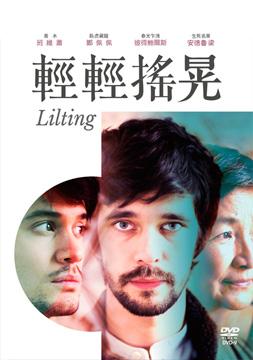 輕輕搖晃 Lilting  /