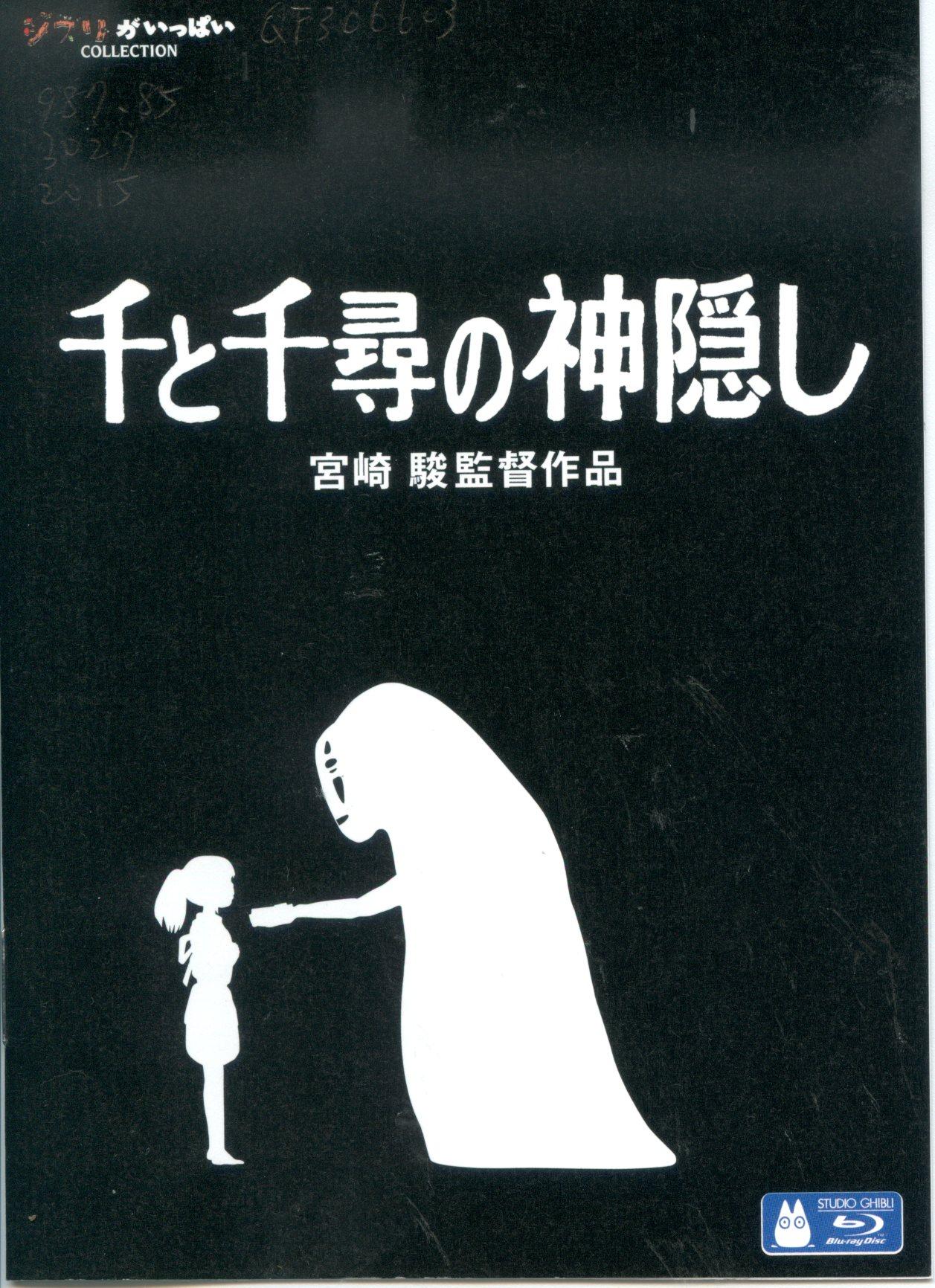 千と千尋の神隠し(家用版) Spirited away /