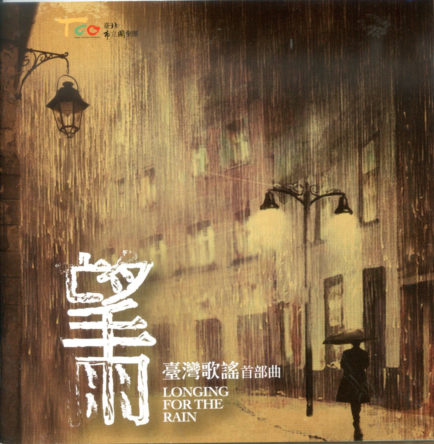 望雨 臺灣歌謠首部曲 = Longing for the rain /