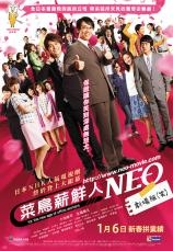 菜鳥薪鮮人 サラリーマンNEO =  Japanese Salaryman NEO /