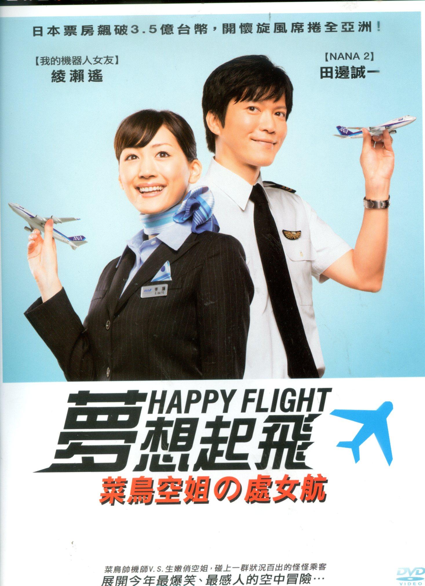 夢想起飛 菜鳥空姐の處女航 = Happy Flight /