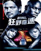 玩命關頭2(家用版) : 飆風再起 = 2 Fast 2 Furious