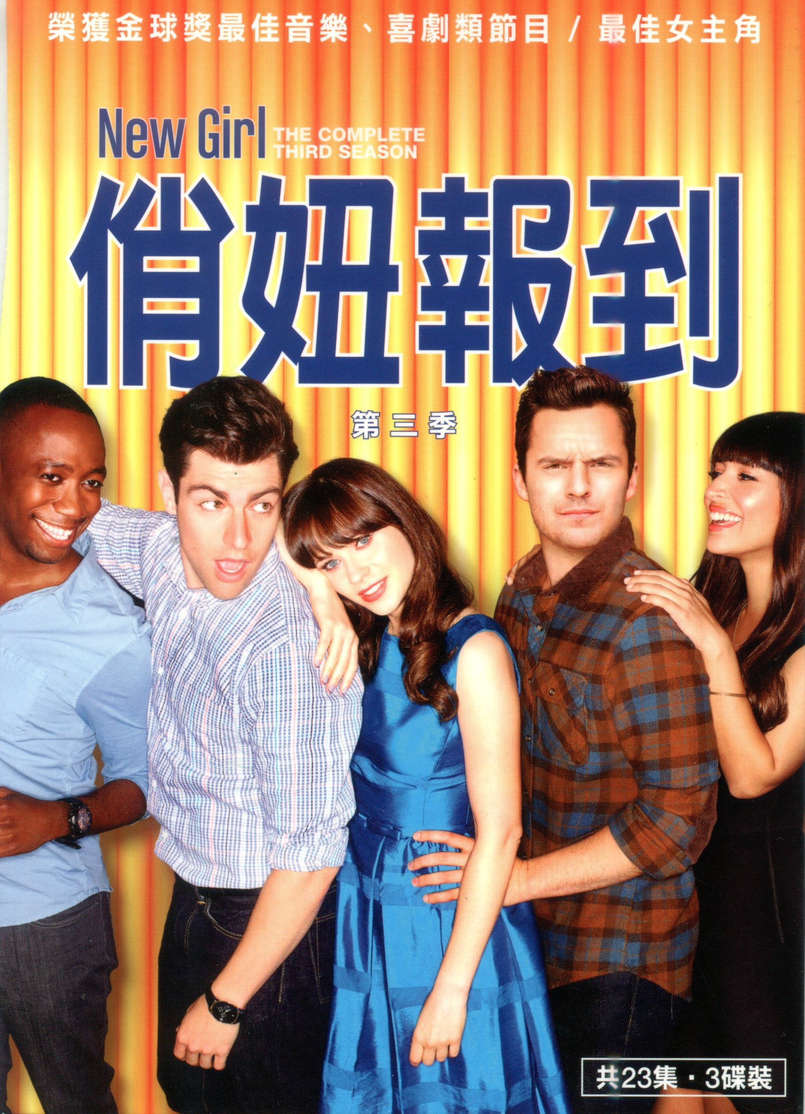 New girl(家用版) the complete third season = 俏妞報到. 第三季 /