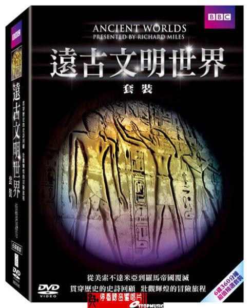 Ancient worlds(家用版) 遠古文明世界 /