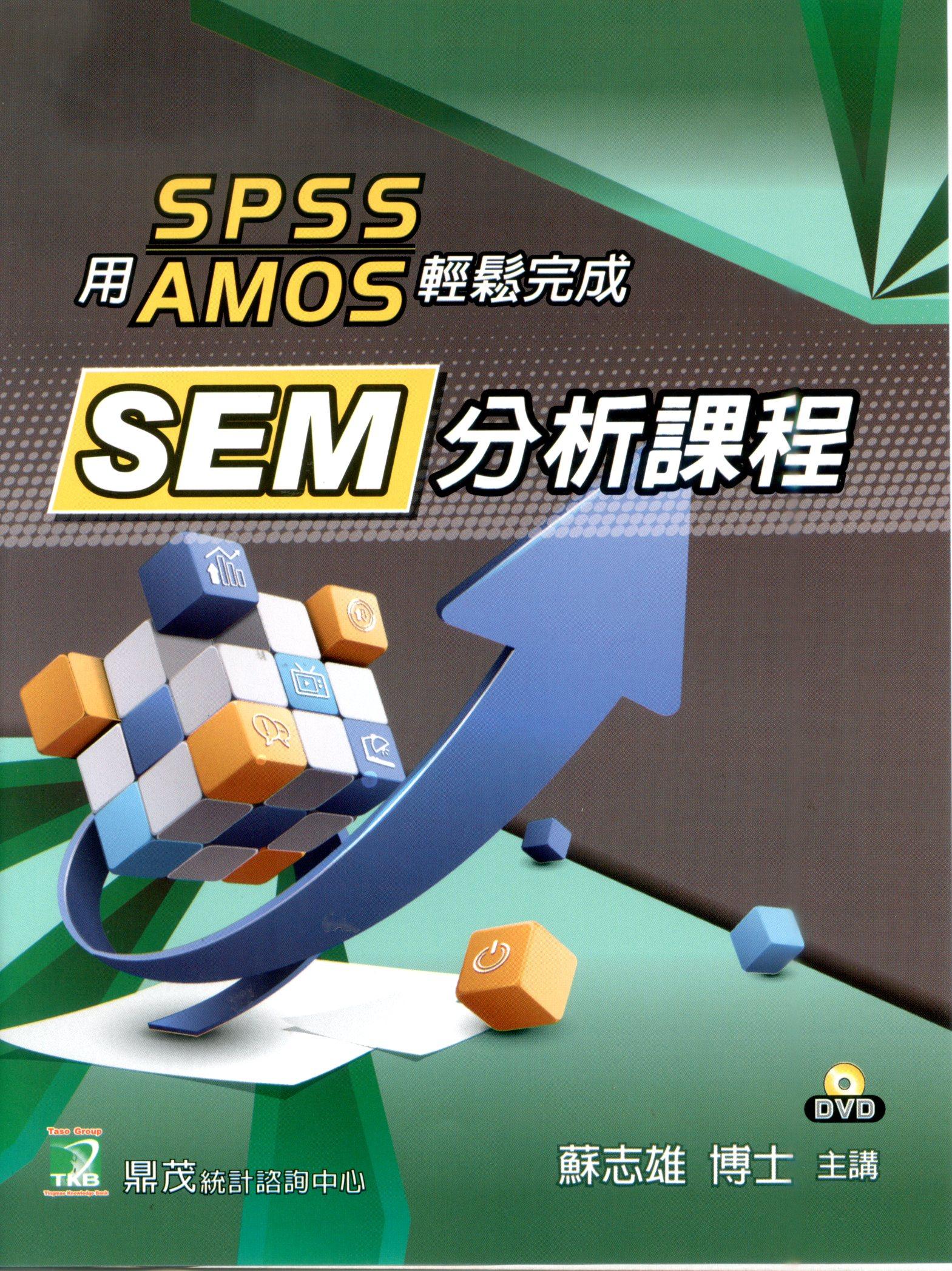 用SPSS AMOS輕鬆完成SEM分析課程