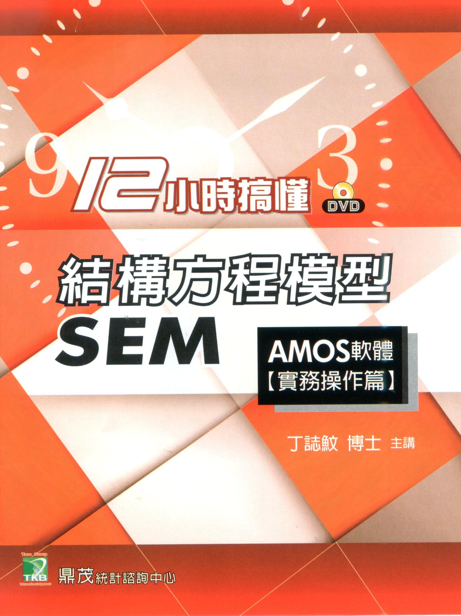 12小時搞懂結構方程模型SEM AMOS軟體【實務操作篇】/