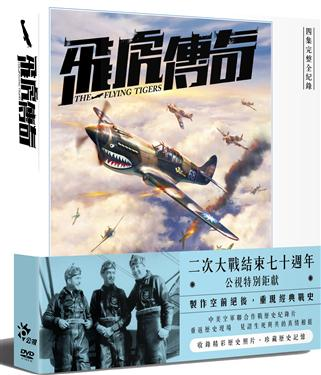 飛虎傳奇(家用版) The flying tigers /