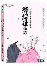 輝耀姬物語(家用版) かぐや姫の物語 /