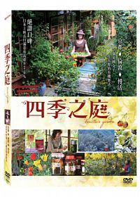 四季之庭(家用版) Venetia's garden /