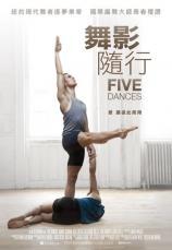 舞影隨行(家用版) Five Dances /