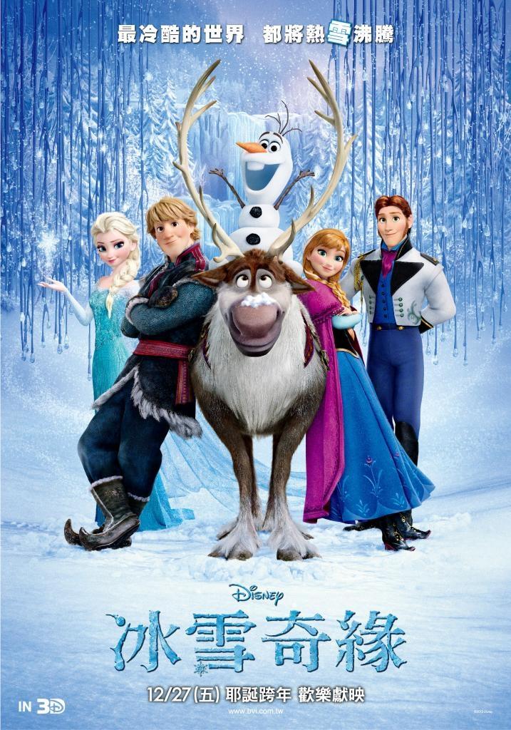 冰雪奇緣(家用版) Frozen /
