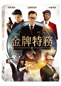 金牌特務(家用版) Kingsman : The Secret Service /
