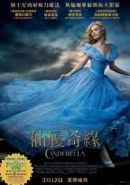 仙履奇緣(家用版) Cinderella /