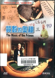 質數的奧秘 The music of the primes /