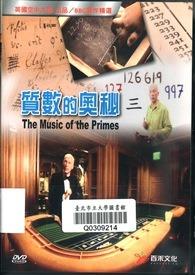 質數的奧秘 The music of the primes /