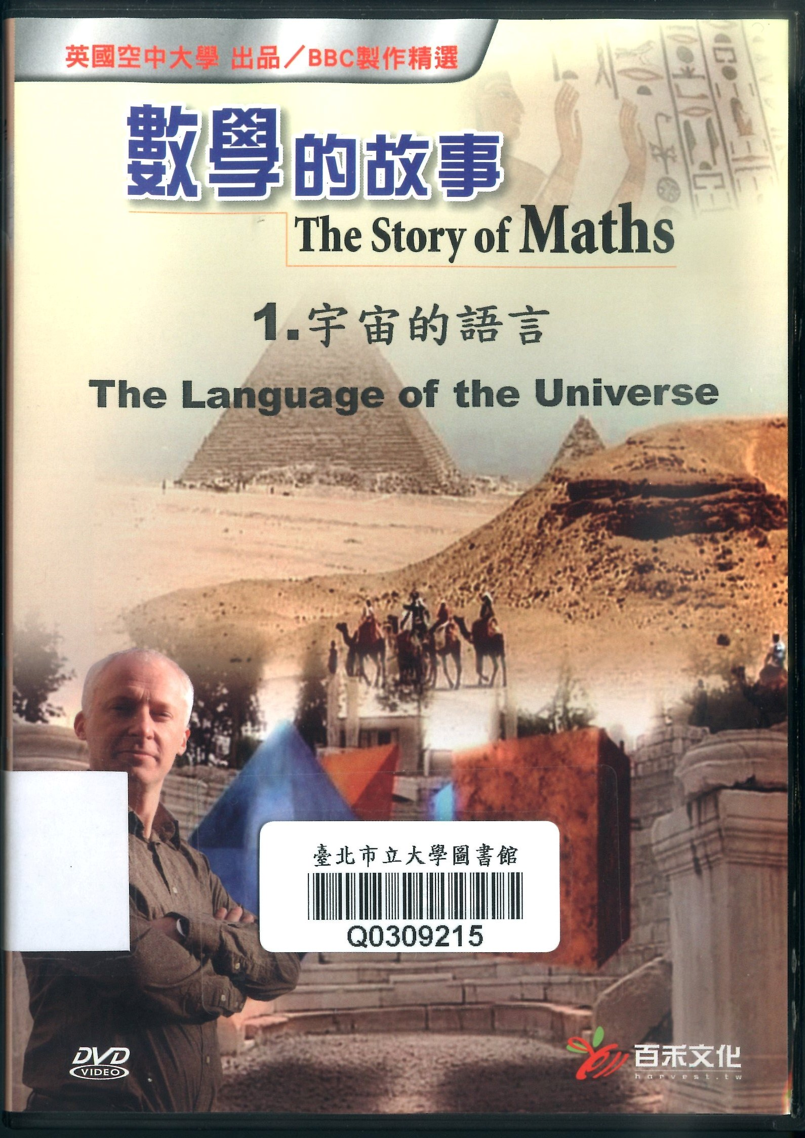 數學的故事 The story of maths /