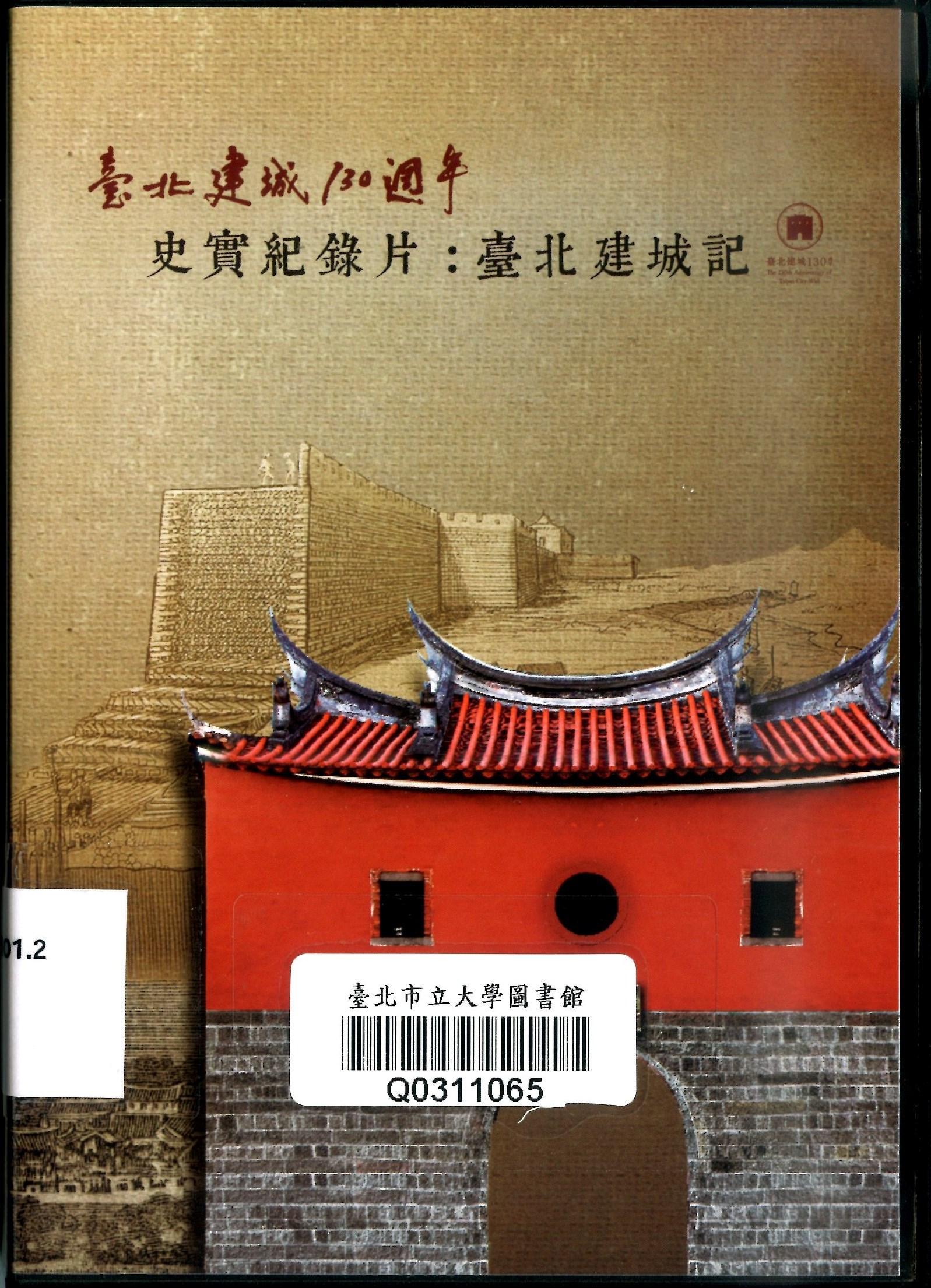 史實紀錄片 臺北建城記 /