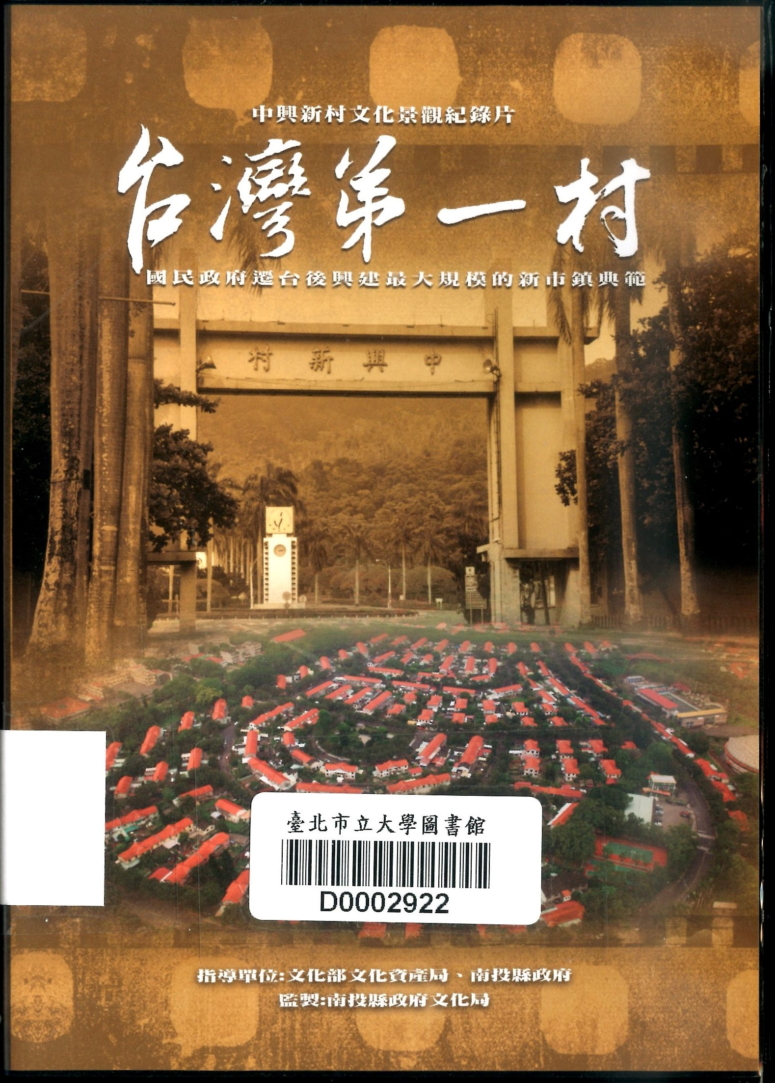 台灣第一村 :  國民政府遷台後興建最大規模的新市鎮典範 /