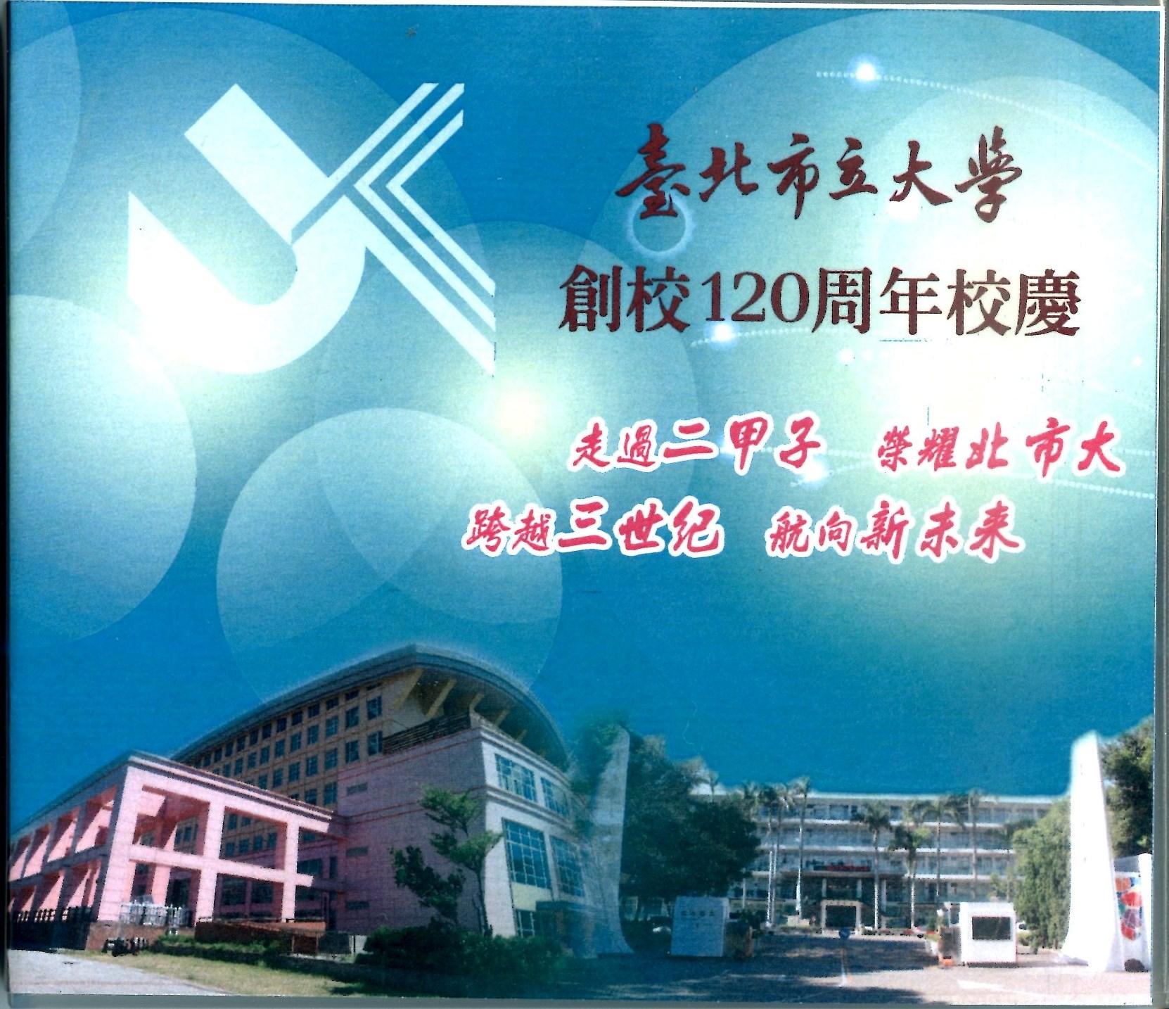 臺北市立大學創校120周年校慶 :  走過二甲子 榮耀北市大 ; 跨越三世紀 航向新未來 /