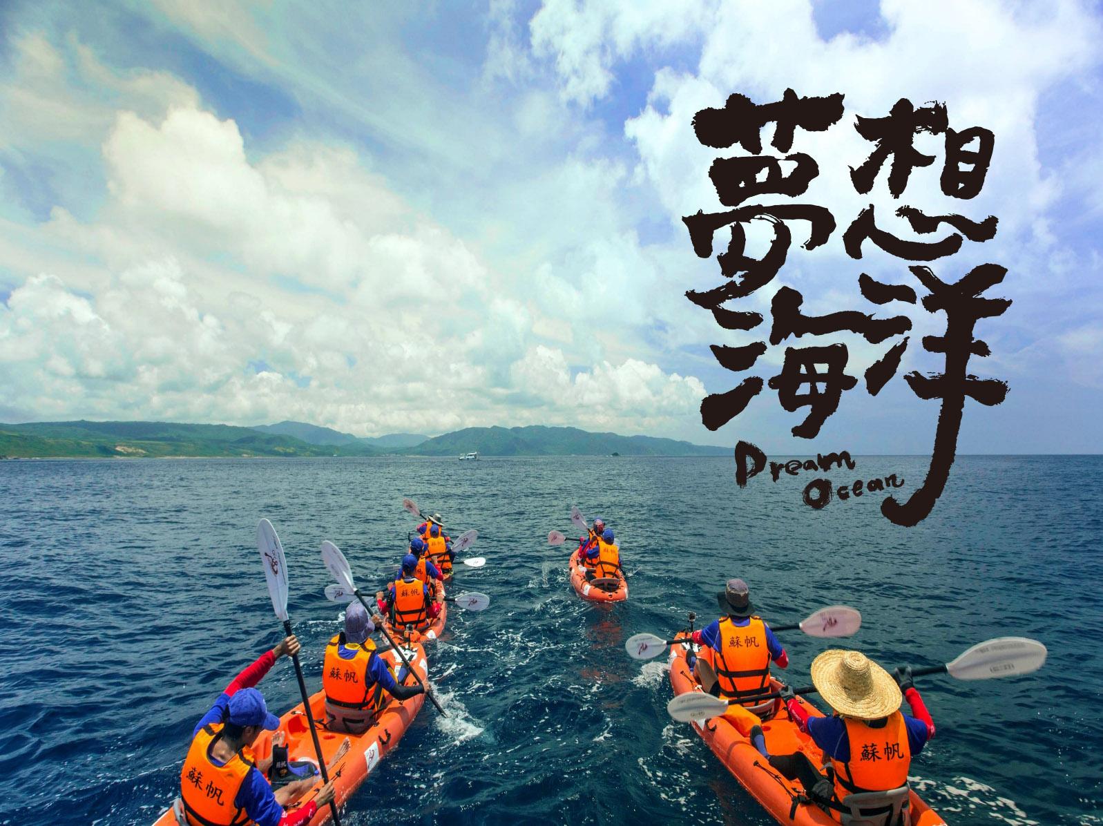 夢想海洋 Dream ocean /