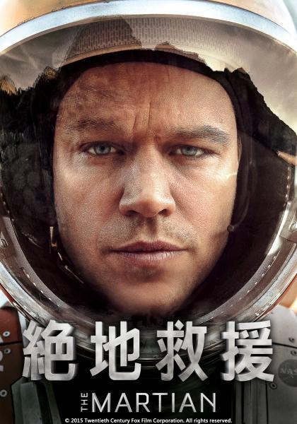 絕地救援(家用版) The Martian /