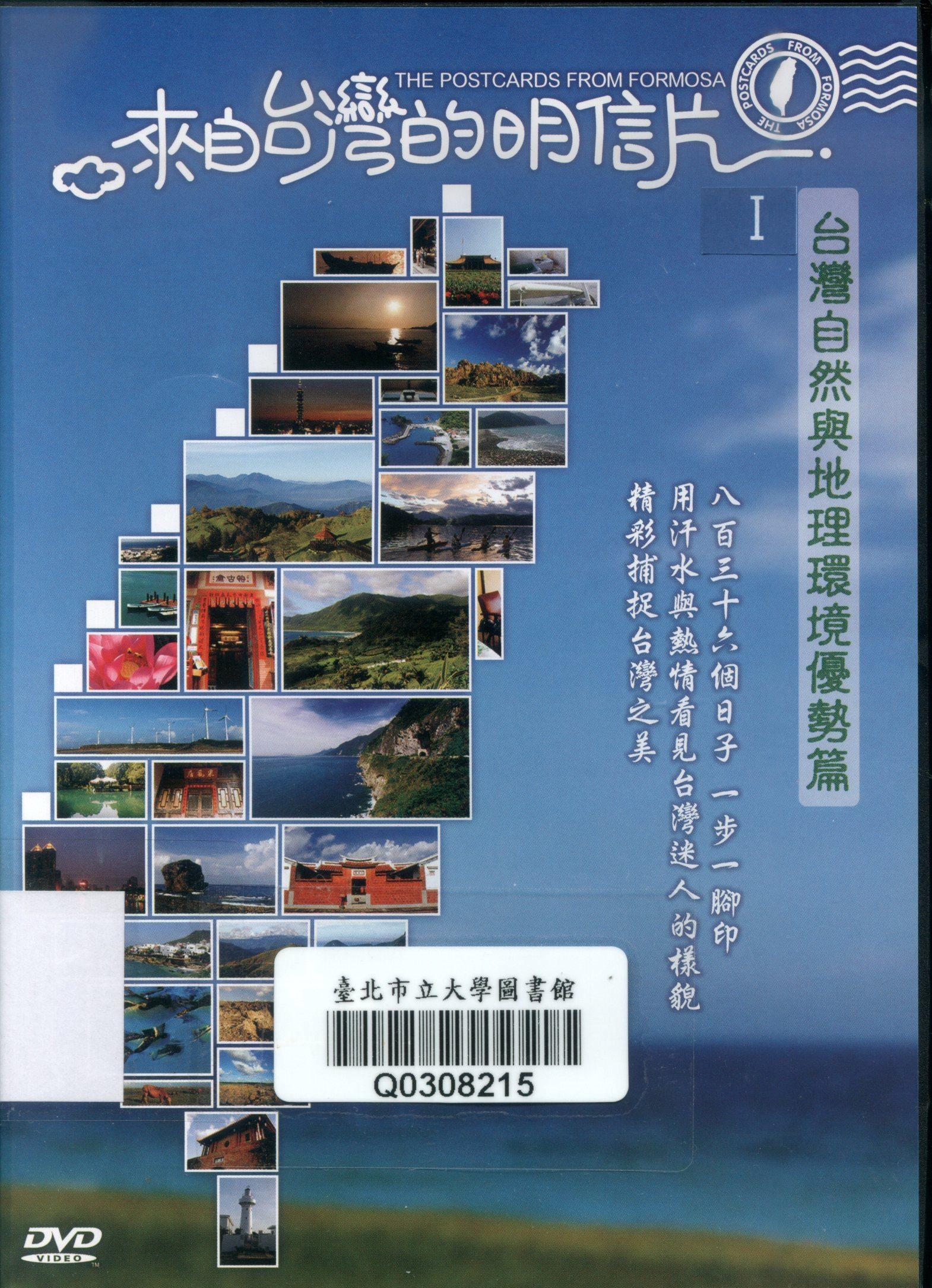 來自台灣的明信片I : 台灣景物與自然感懷篇