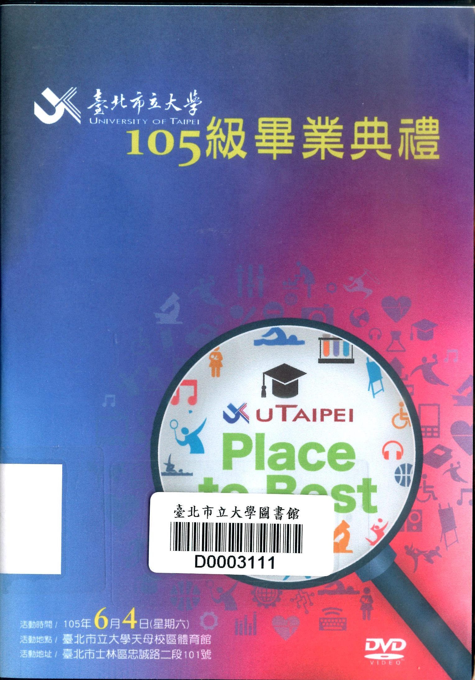 Place to Best :  臺北市立大學105級畢業典禮 /