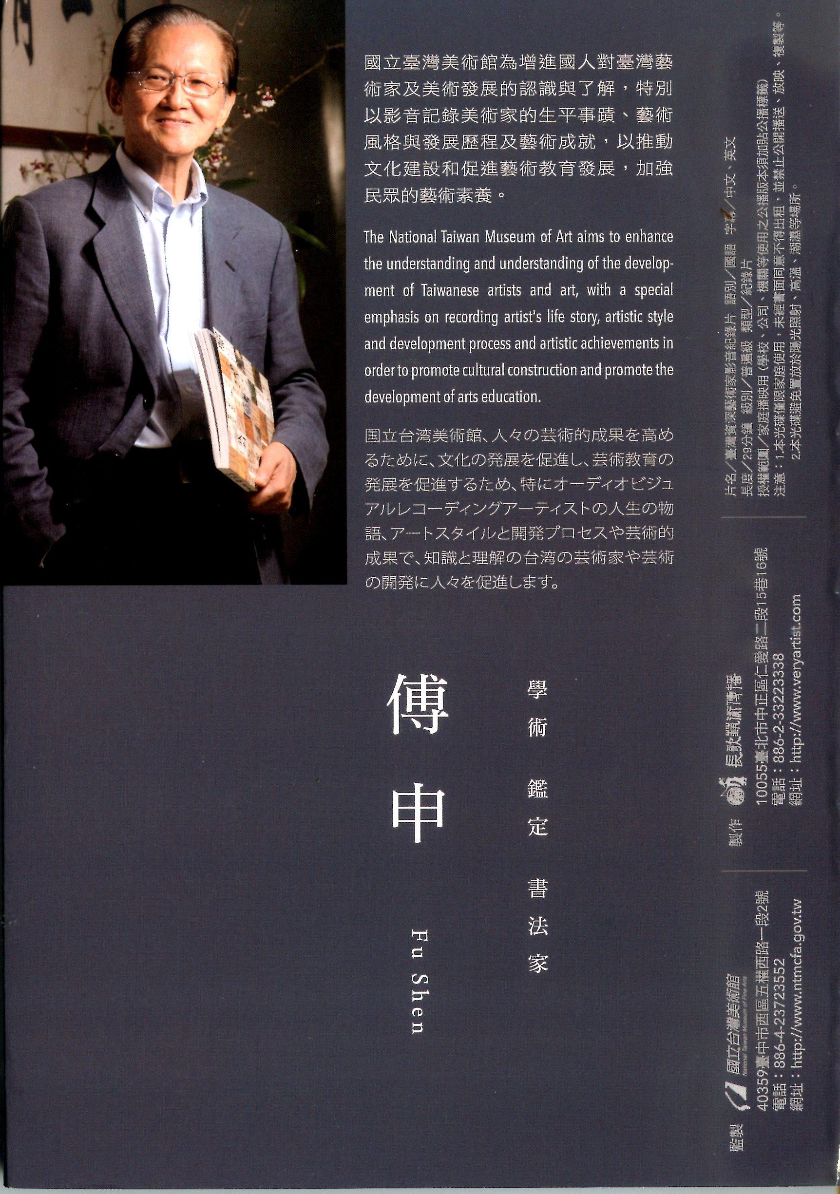 學術.鑑定.書法家 傅申 :  臺灣資深藝術家影音紀錄片= Fu Shen : Video Documentary, Senior Artists in Taiwan. /