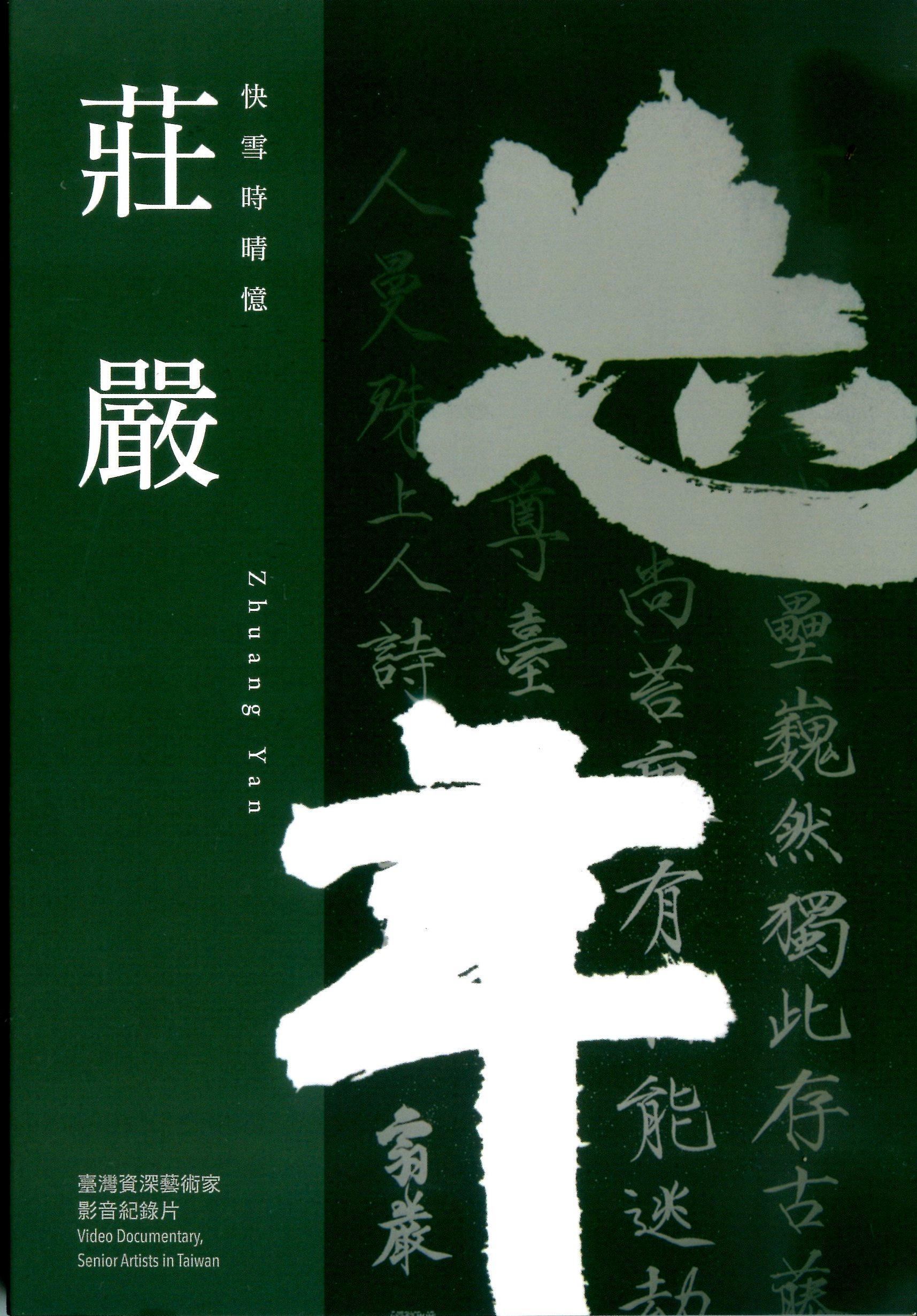 快雪時晴憶 莊嚴 :  臺灣資深藝術家影音紀錄片= Zhuang Yan : Video Documentary, Senior Artists in Taiwan. /