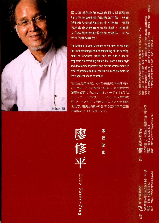 版圖擴張 廖修平 :  臺灣資深藝術家影音紀錄片= Liao Shiou-Ping : Video Documentary, Senior Artists in Taiwan. /