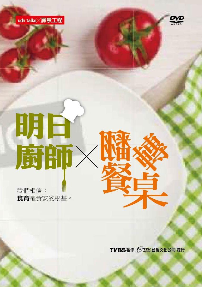 明日廚師×翻轉餐桌