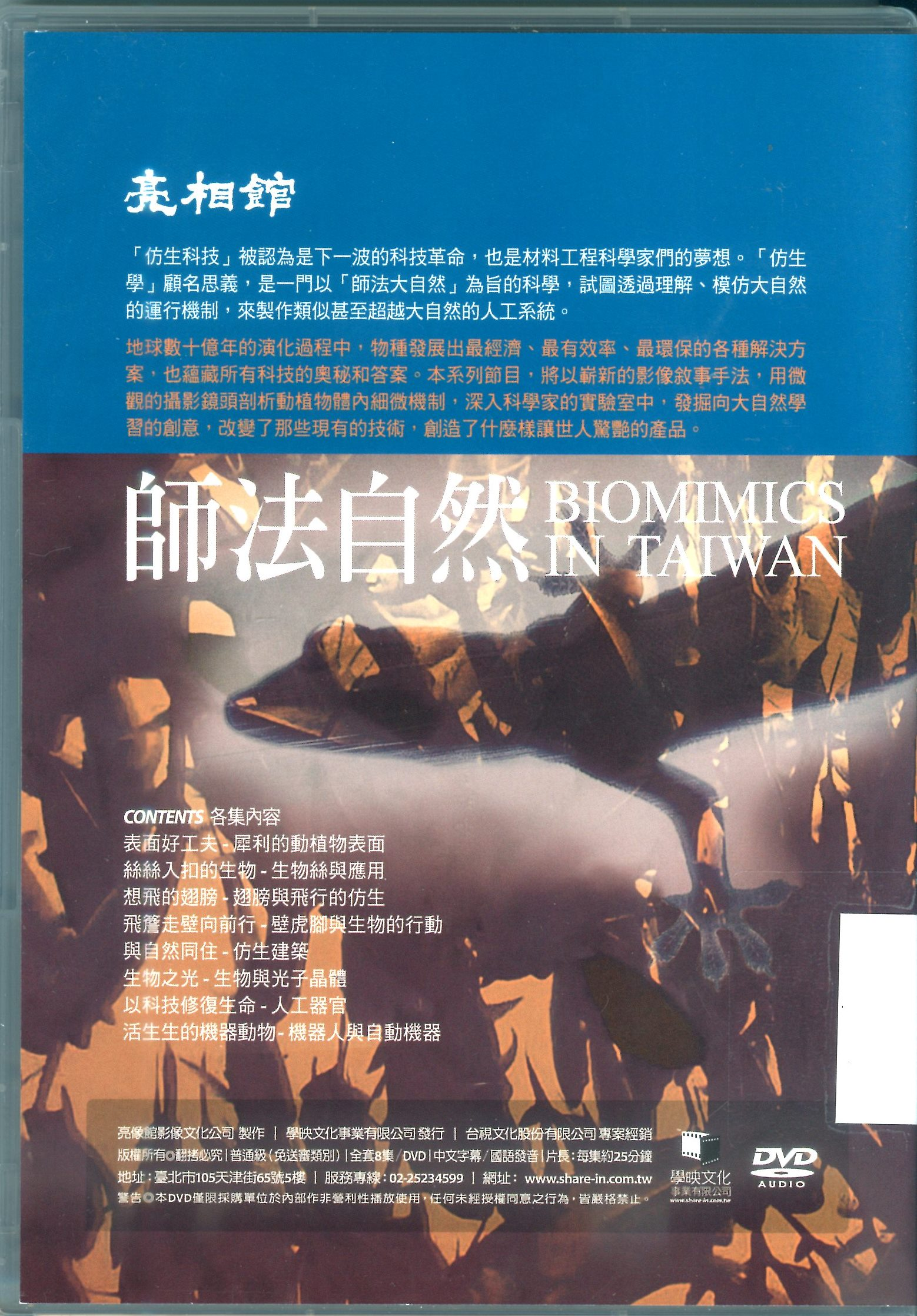師法自然 Biomimics in Taiwan /