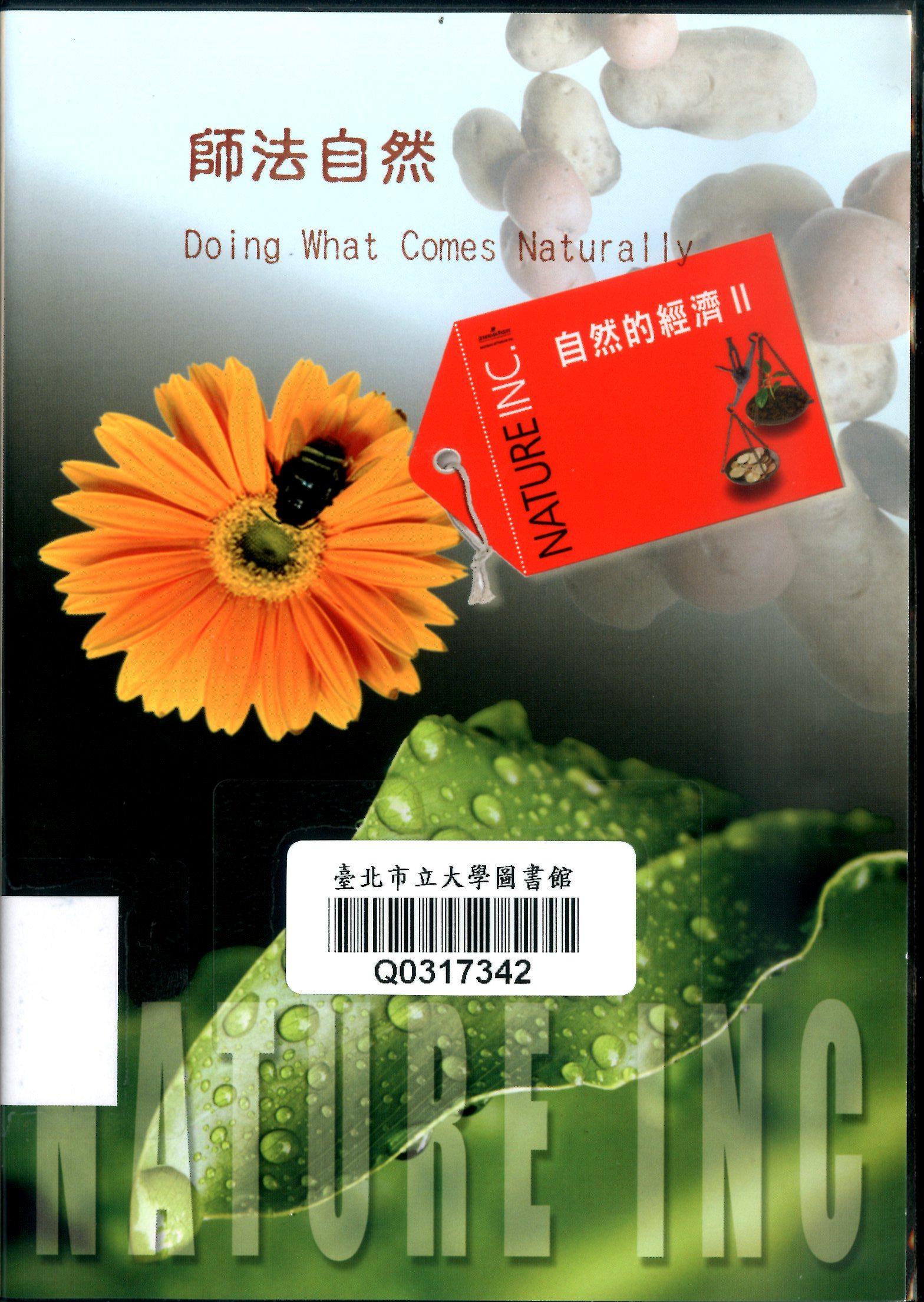 自然的經濟. Nature Inc.