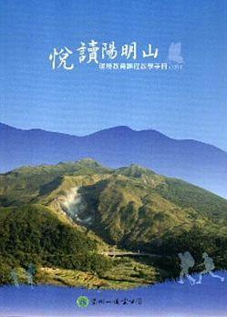 悅讀陽明山 環境教育課程教學手冊.