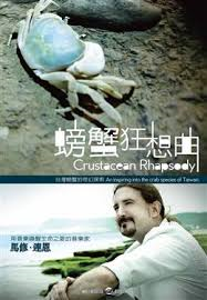 螃蟹狂想曲 台灣螃蟹的奇幻探索 = Crustacean Rhapsody : an inspiring into the crab species of Taiwan /