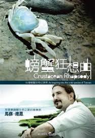 螃蟹狂想曲 台灣螃蟹的奇幻探索 = Crustacean Rhapsody : an inspiring into the crab species of Taiwan /