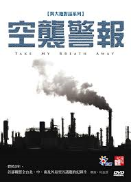 空襲警報 Take my breath away /