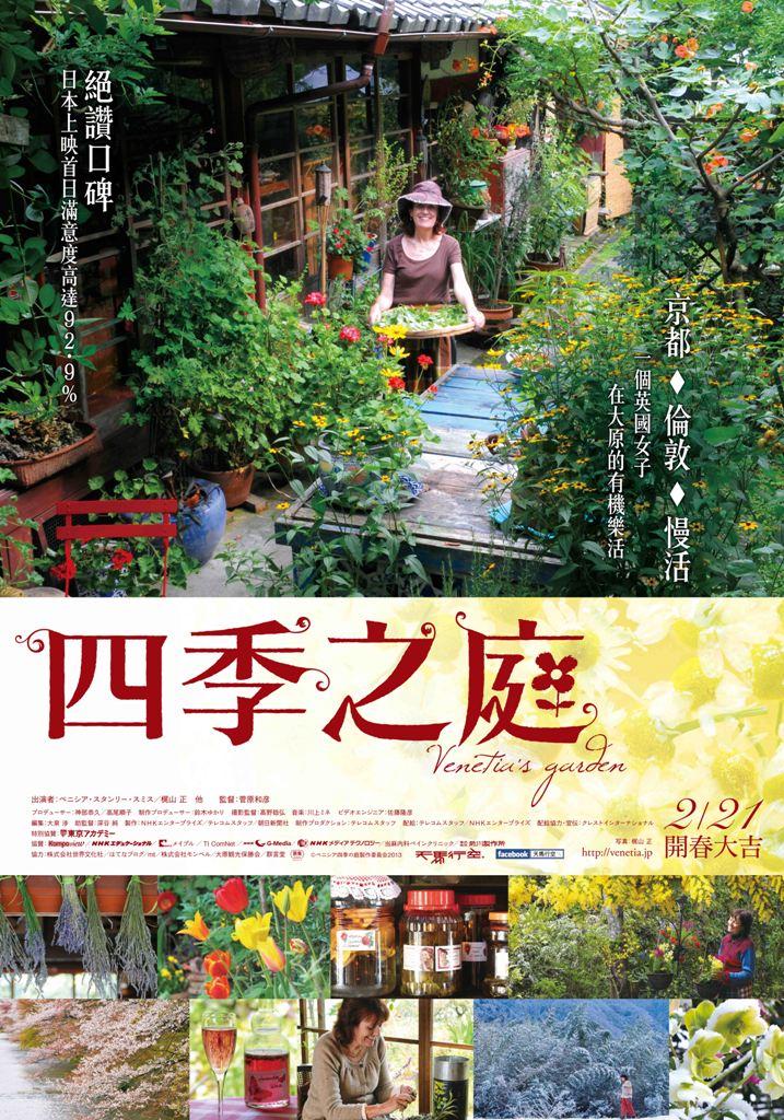 四季之庭 Venetia's garden /