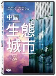 中國生態城市