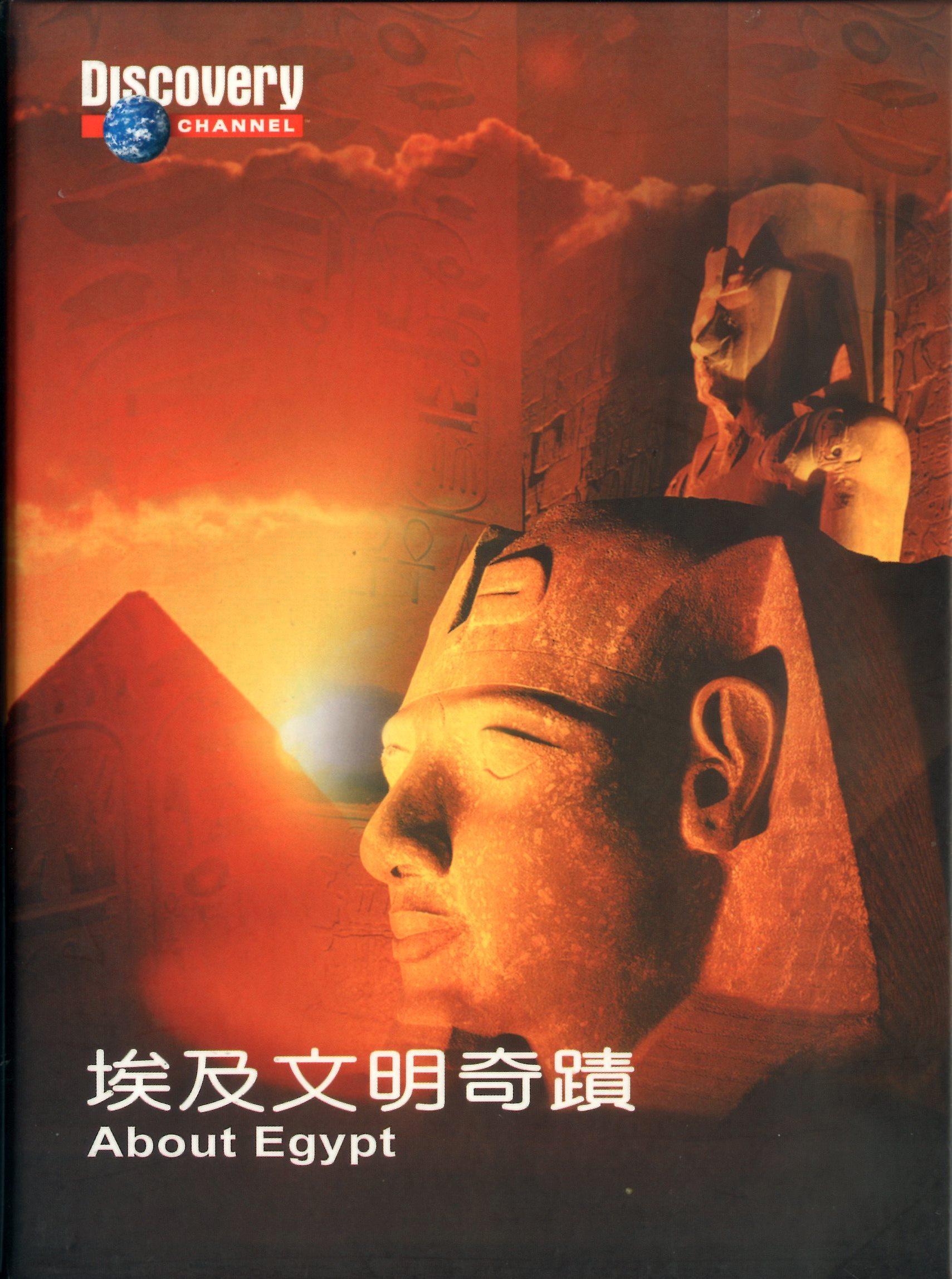 埃及文明奇蹟 About egypt /