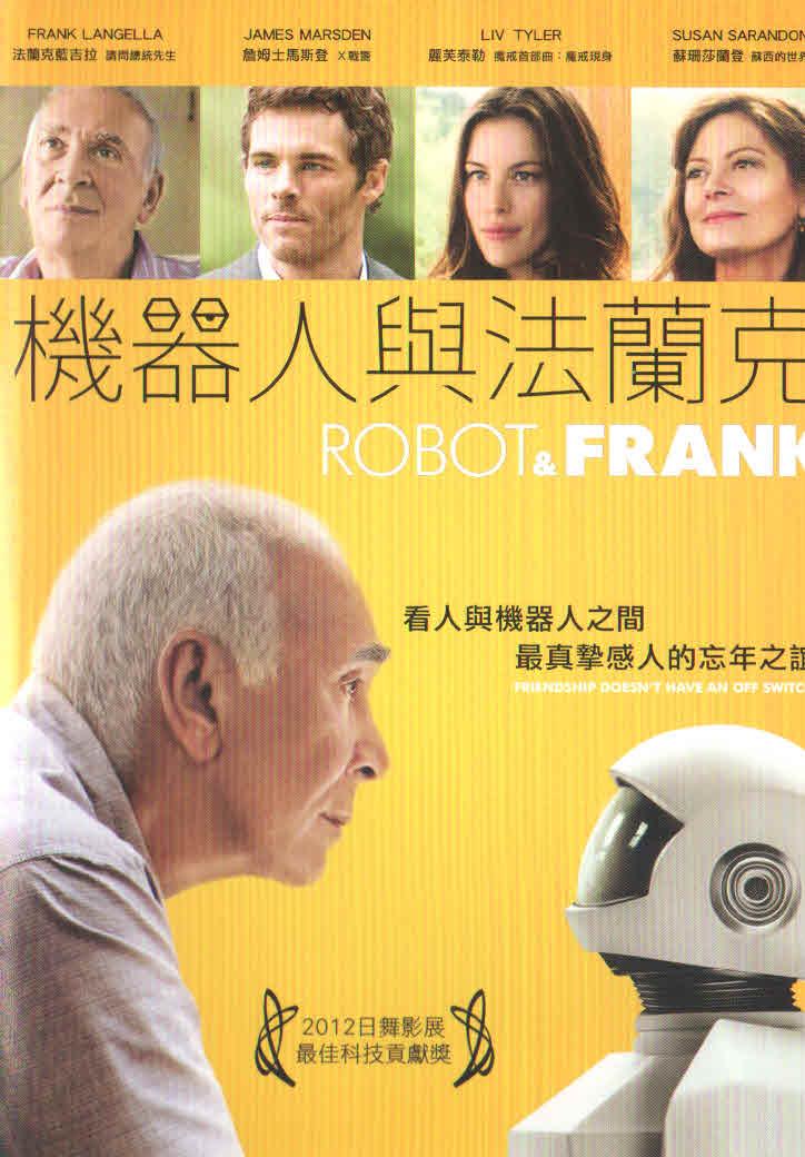機器人與法蘭克 Robot and Frank /