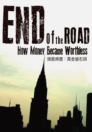 錢路將盡 黃金變石頭 = End of the road :how money became worthless.