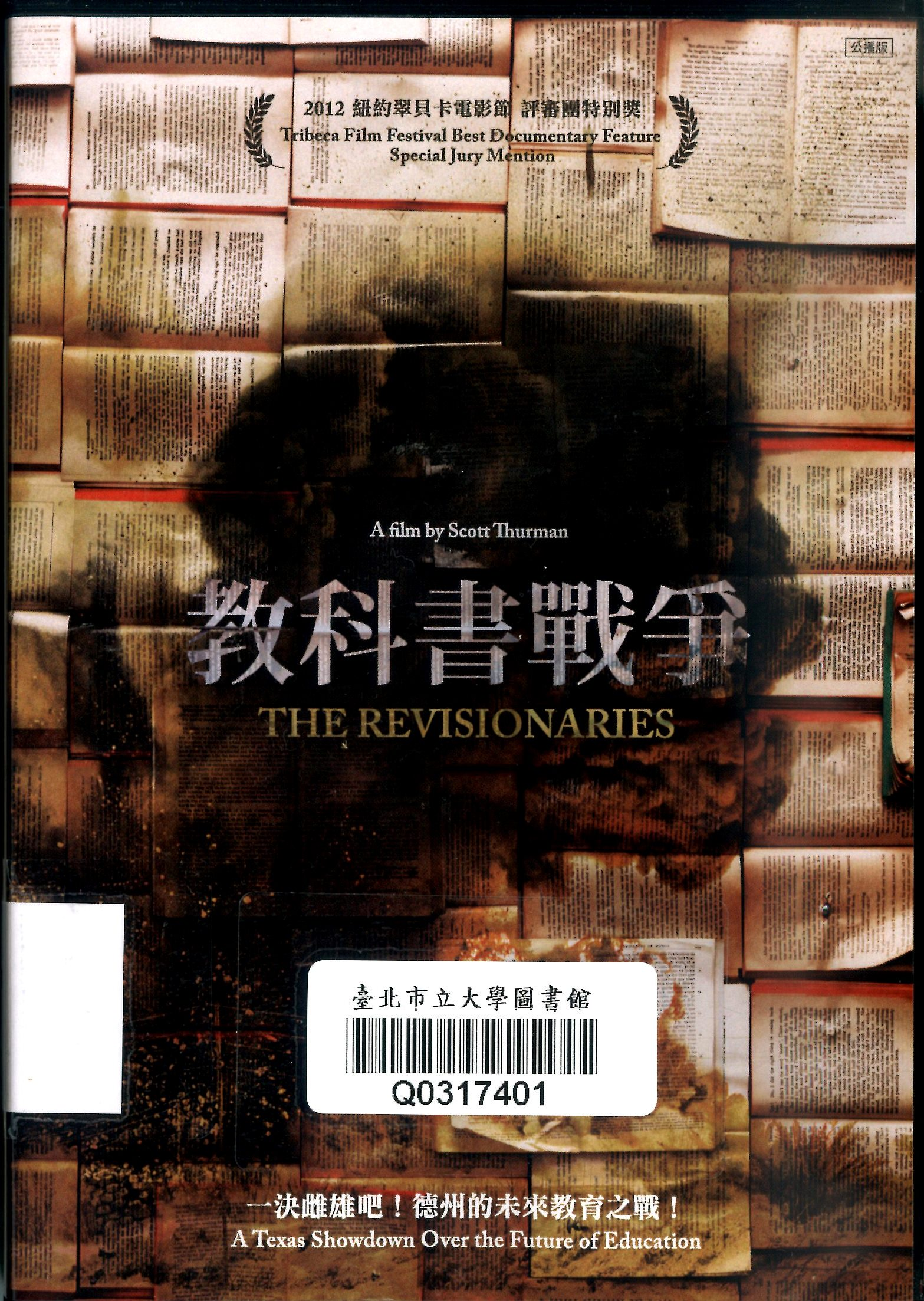 教科書戰爭 The revisionaries /