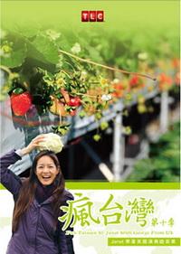 瘋台灣. 英國演員遊苗栗 = Fun Taiwan.